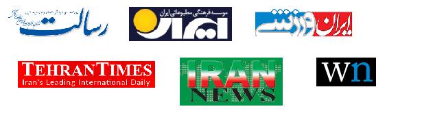 Diarios de Irán